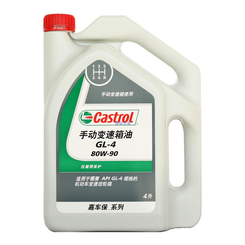 手动变速箱油